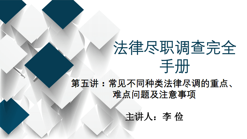 第五讲:常见不同种类法律尽调的重点、难点问题及注意事项.pdf