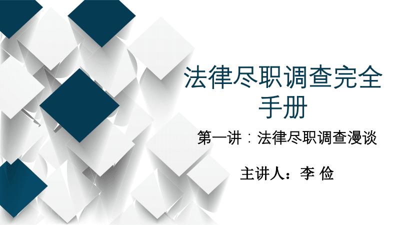 第一讲:法律尽职调查漫谈.pdf