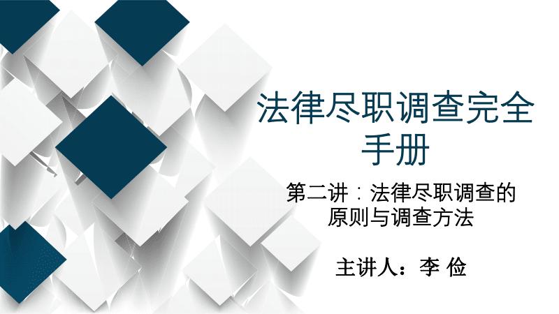 第二讲:法律尽职调查方法.pdf