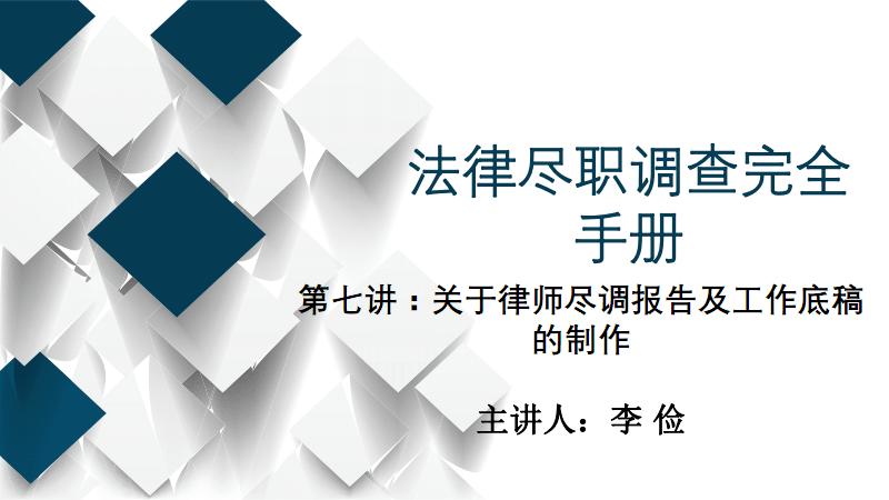 第七讲:关于律师尽调报告及工作底稿的制作.pdf