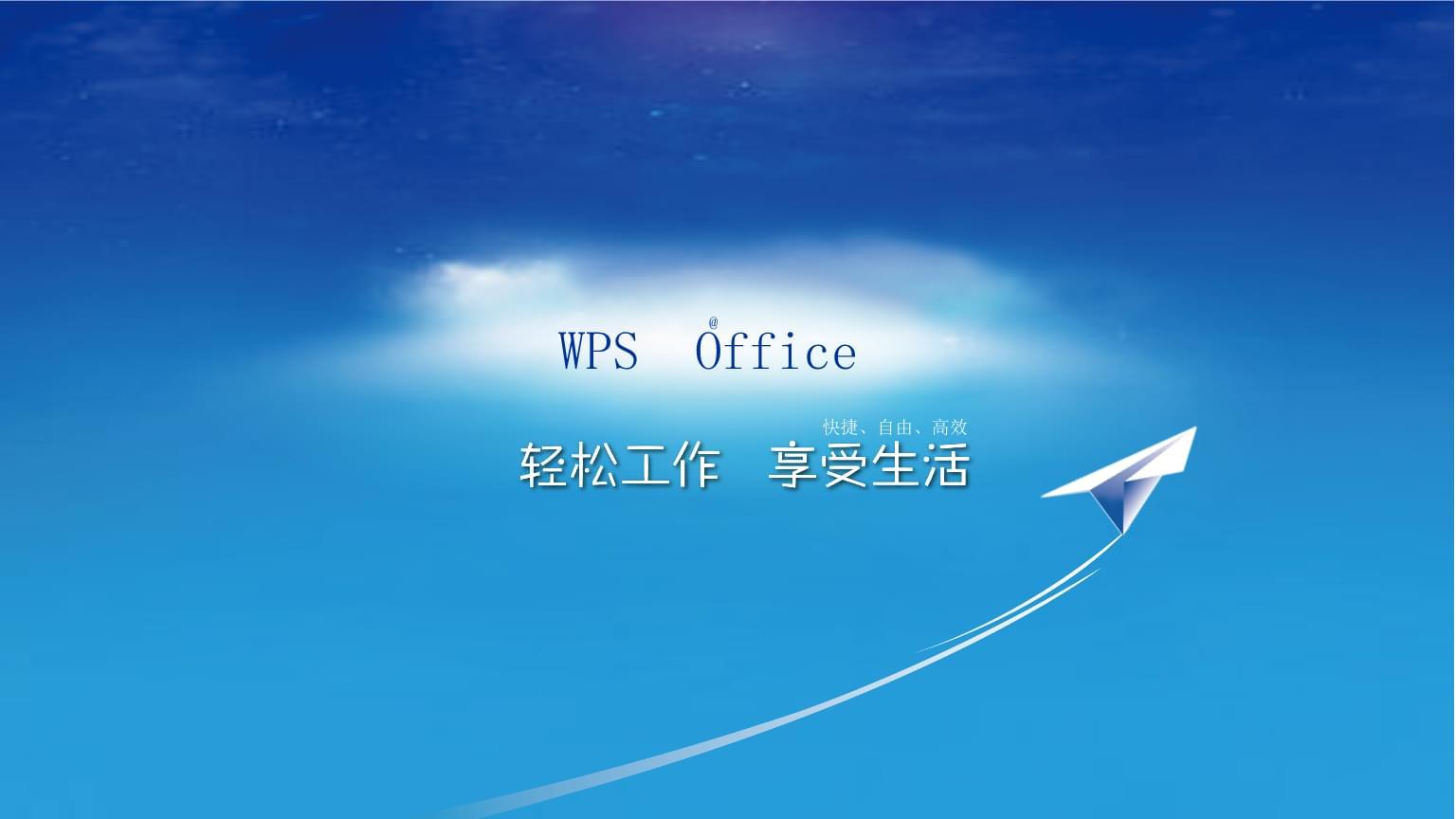 纸飞机通用幻灯片模板.ppt