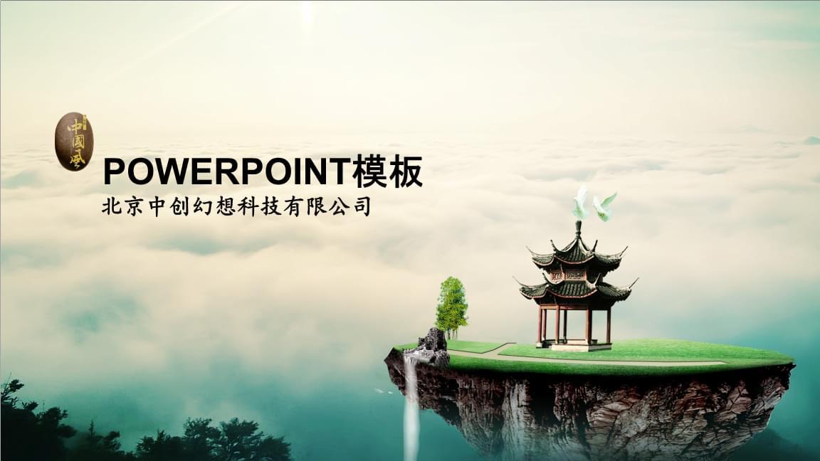 云海仙境中国风PPT模板.pptx