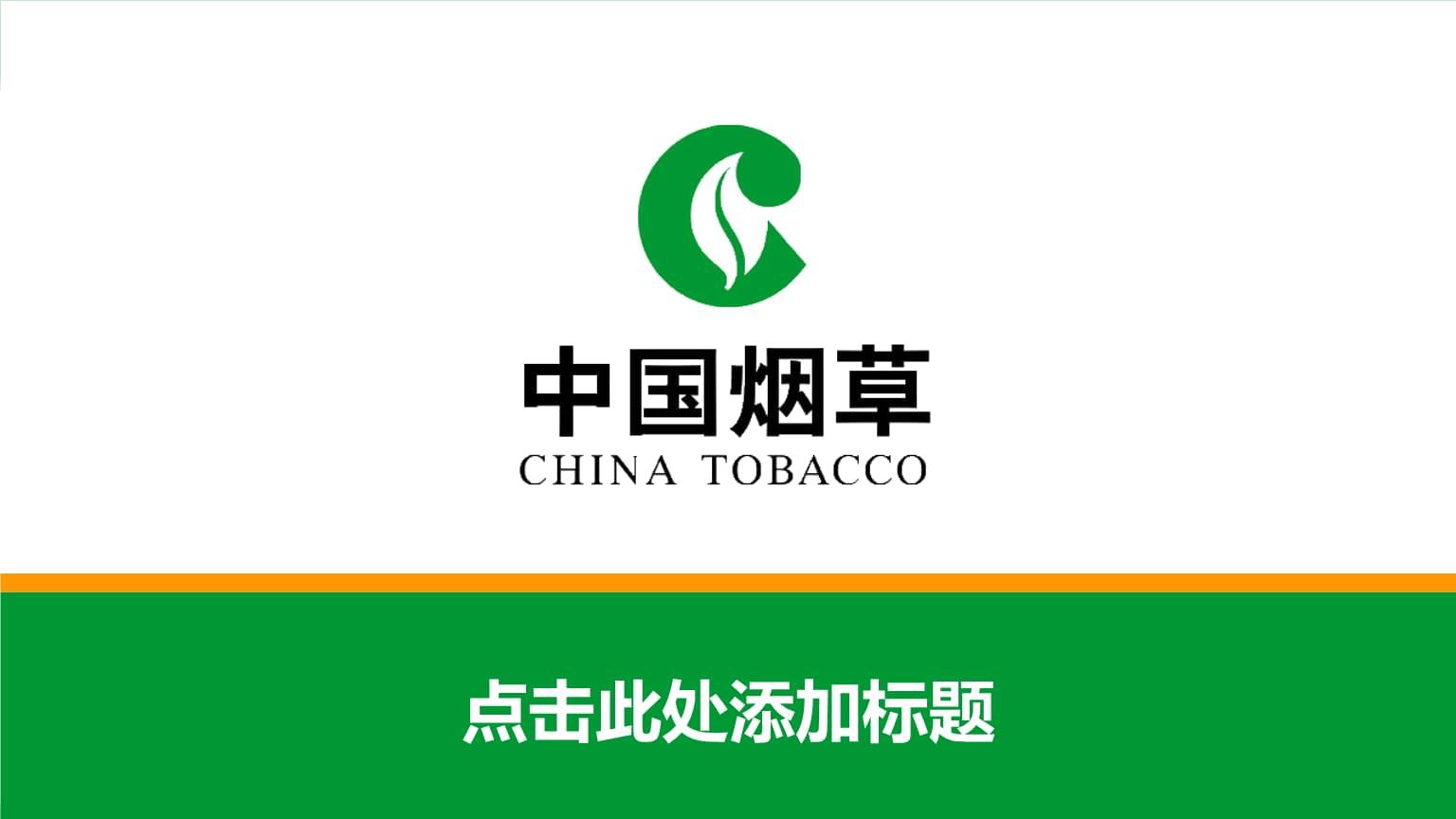 中国烟草公司官方PPT模板.ppt