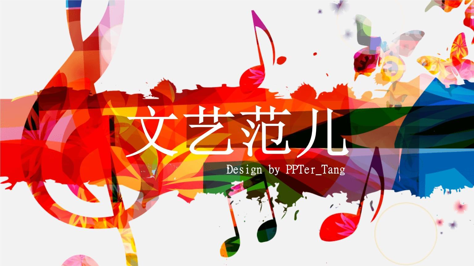 炫彩音乐符号文艺范PPT模板.pptx