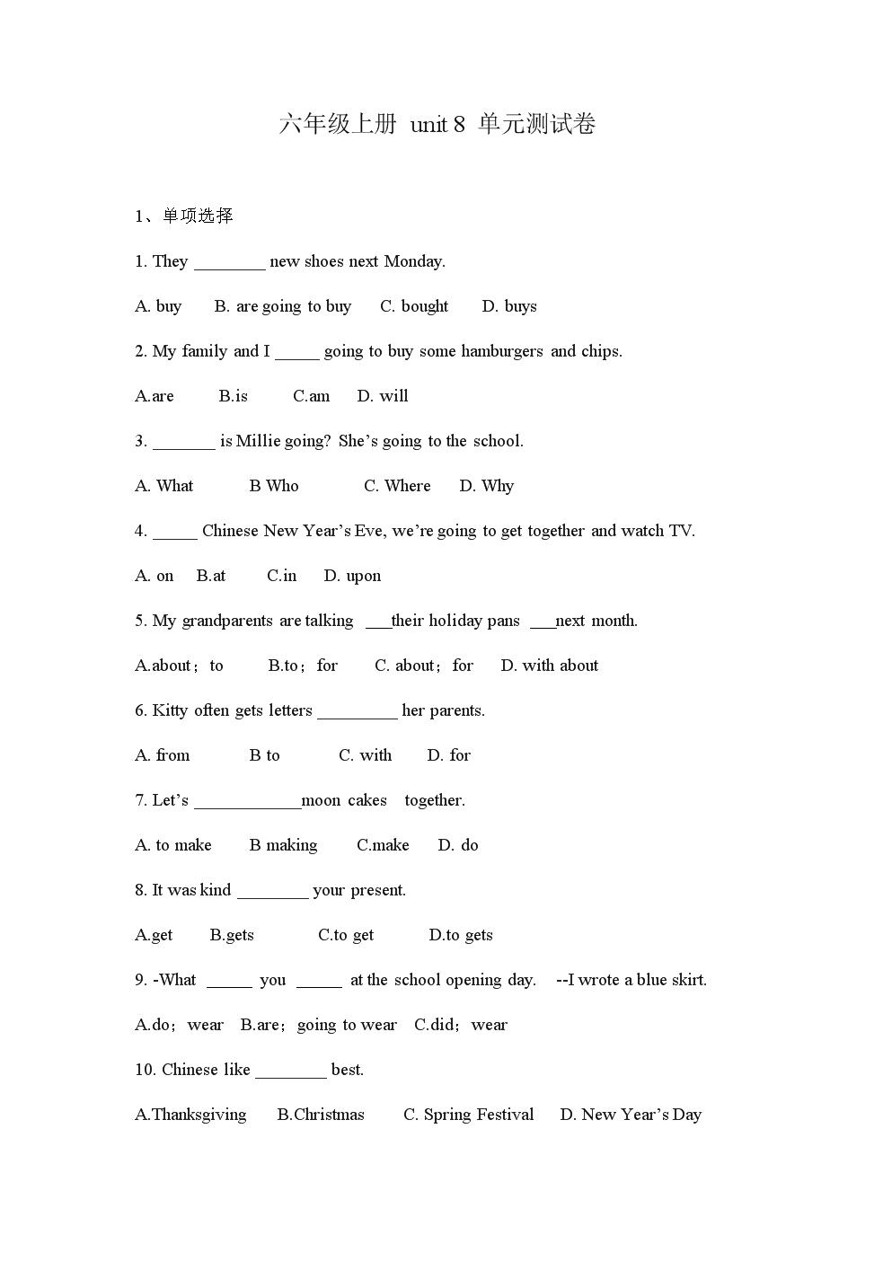六年级上册英语试题-unit8 Chinese new year  译林版 无答案.docx