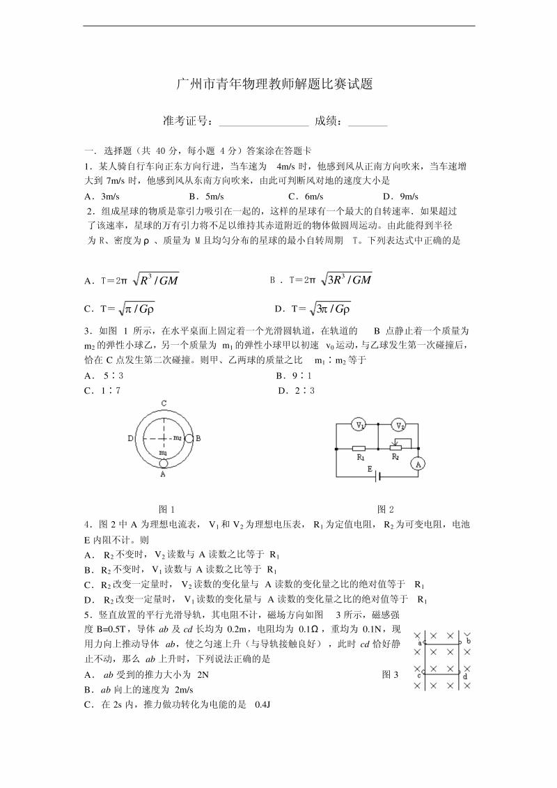 物理教师解题比赛试题(含答案).pdf