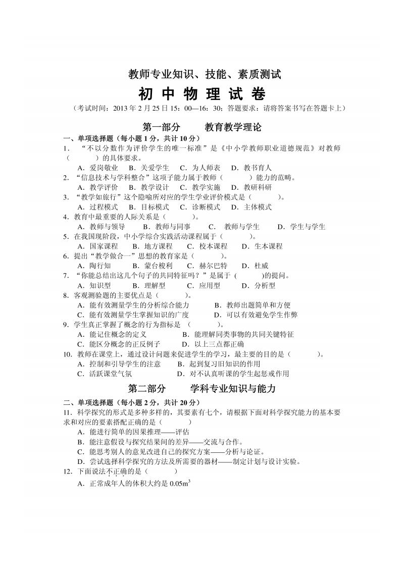 初中物理试卷:精排版(中学教师测试考试).pdf