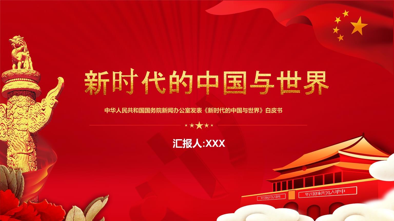 新时代的中国与世界党政党课PPT模板.pptx
