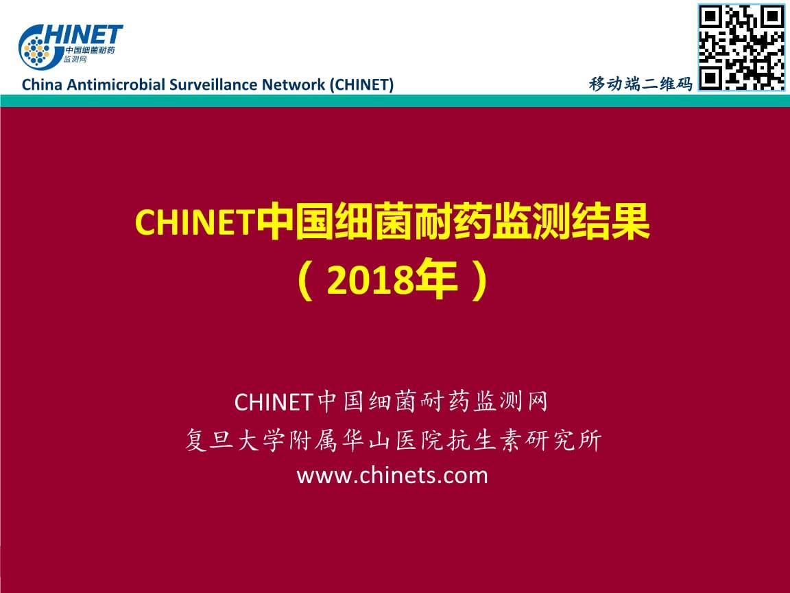 2018年CHINET中国细菌耐药监测结果.ppt