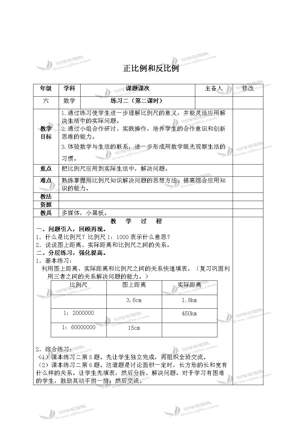 北师大小学数学六下《4.2正比例》word教案 (16).doc