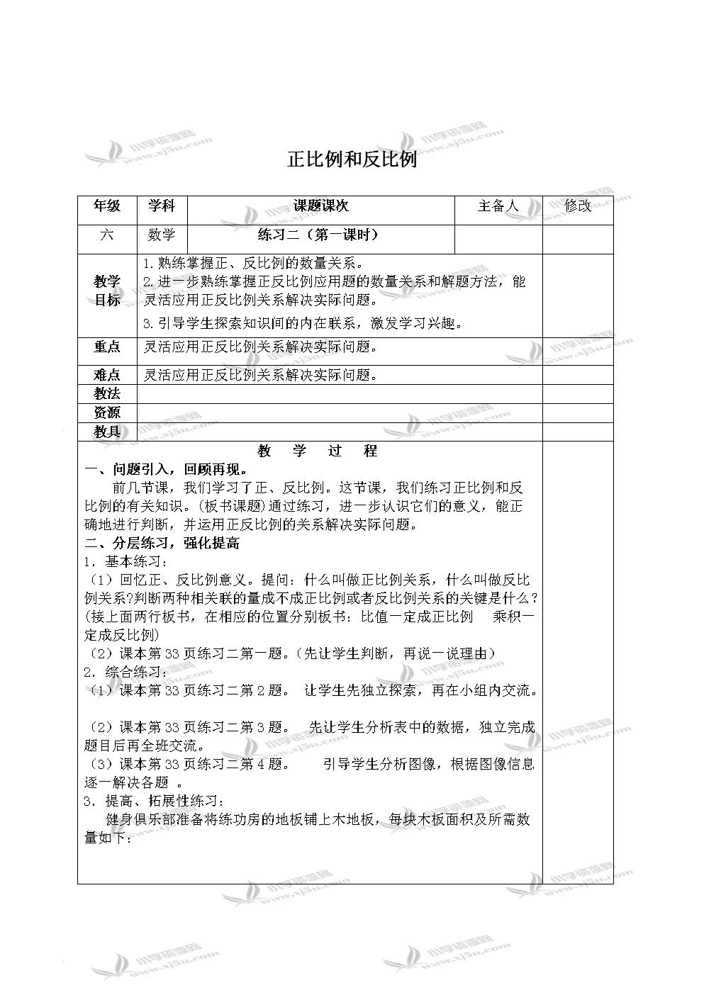 北师大小学数学六下《4.2正比例》word教案 (17).doc