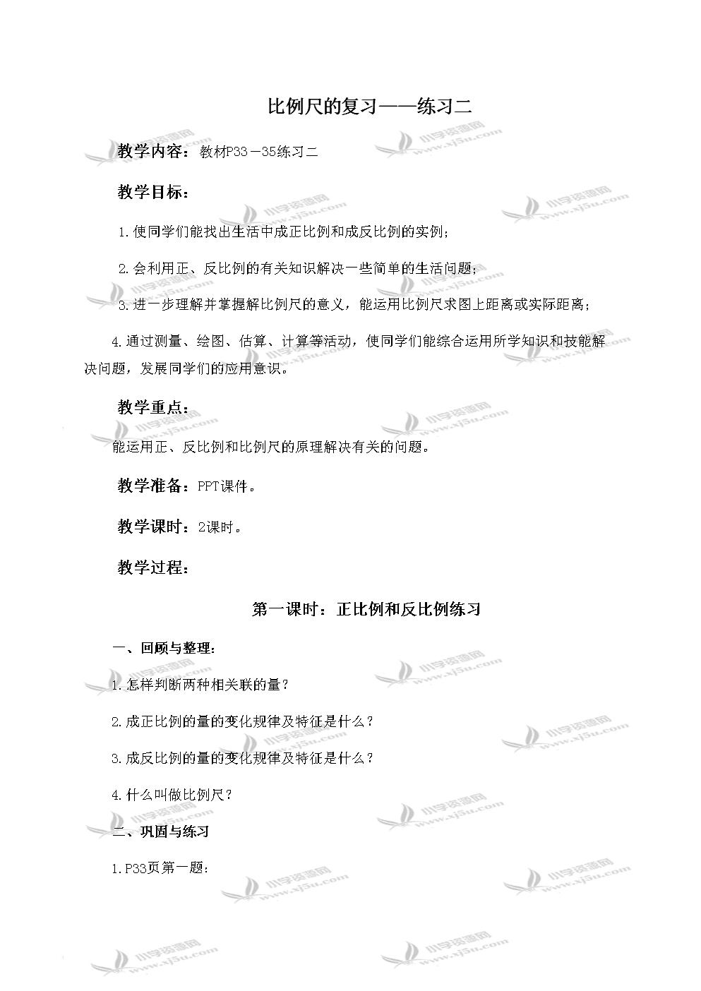 北师大小学数学六下《2.3比例尺 》word教案 (15).doc