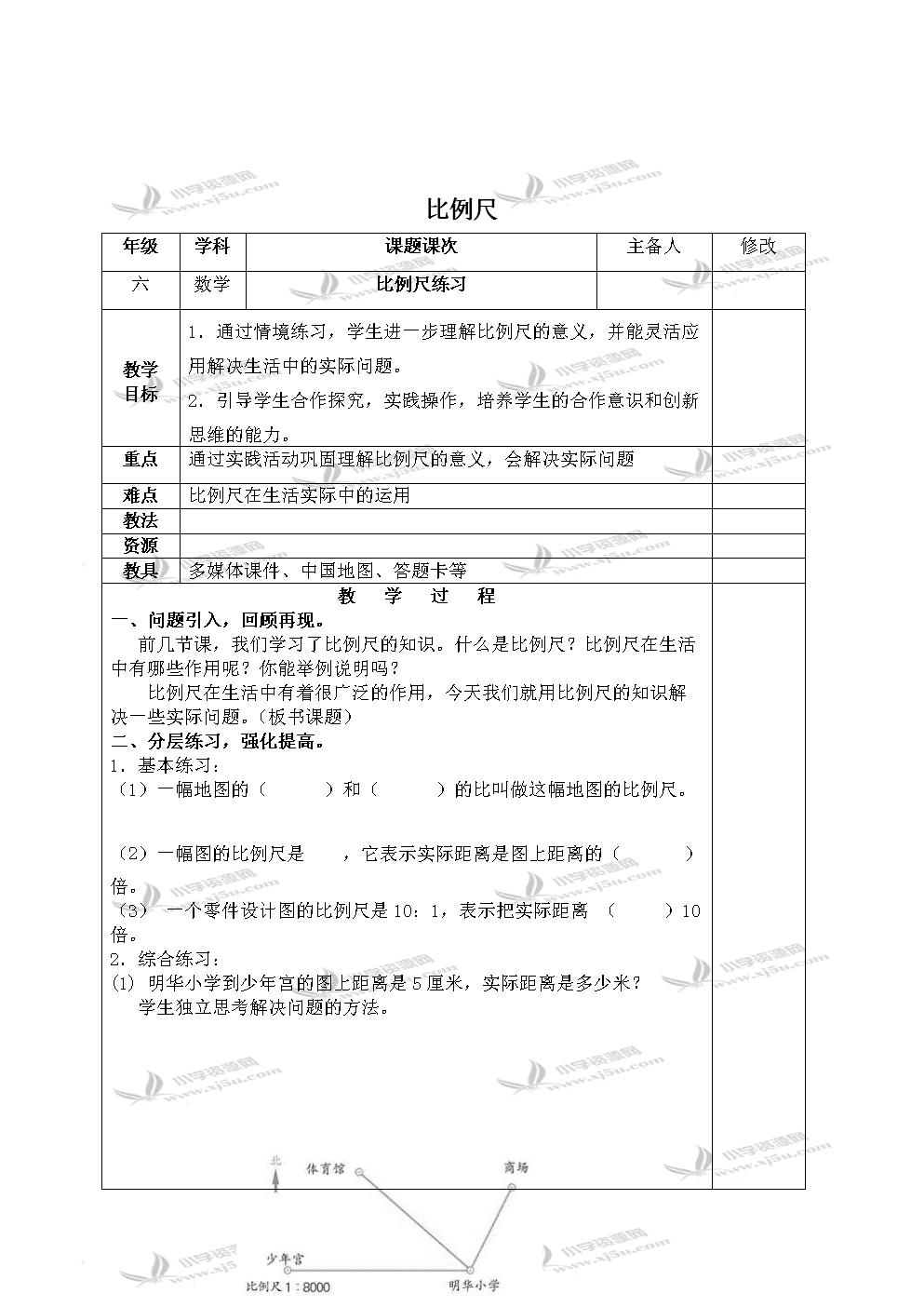 北师大小学数学六下《2.3比例尺 》word教案 (18).doc