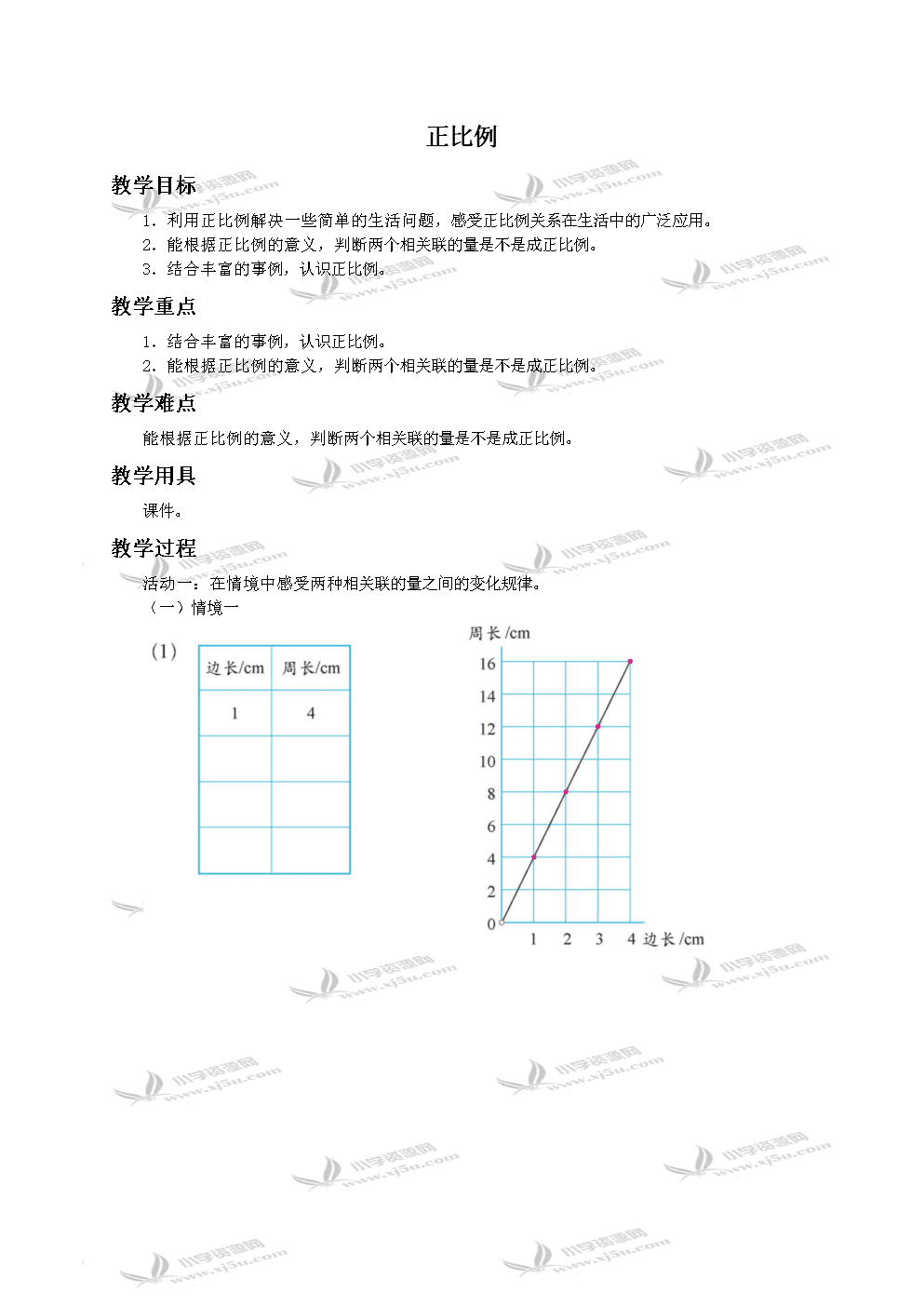 北师大小学数学六下《4.2正比例》word教案 (7).doc