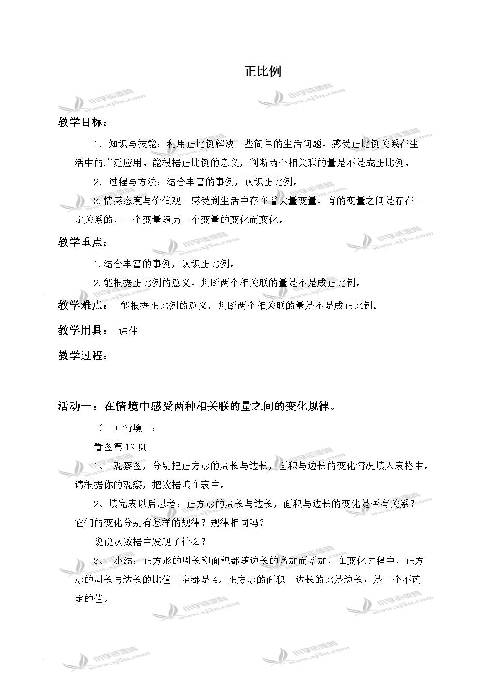 北师大小学数学六下《4.2正比例》word教案 (6).doc