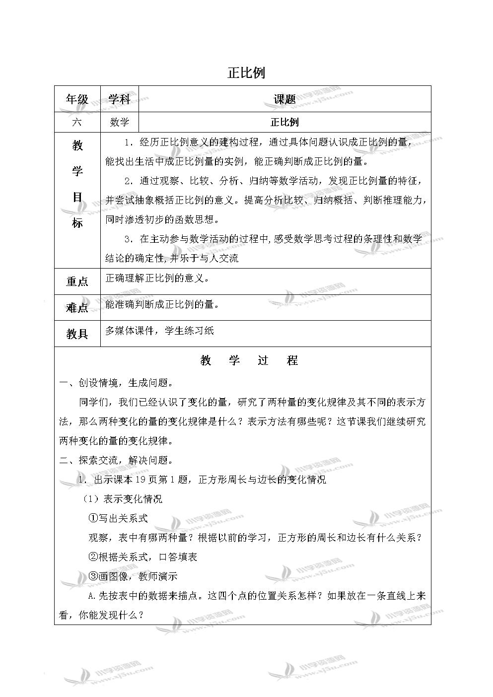 北师大小学数学六下《4.2正比例》word教案 (3).doc