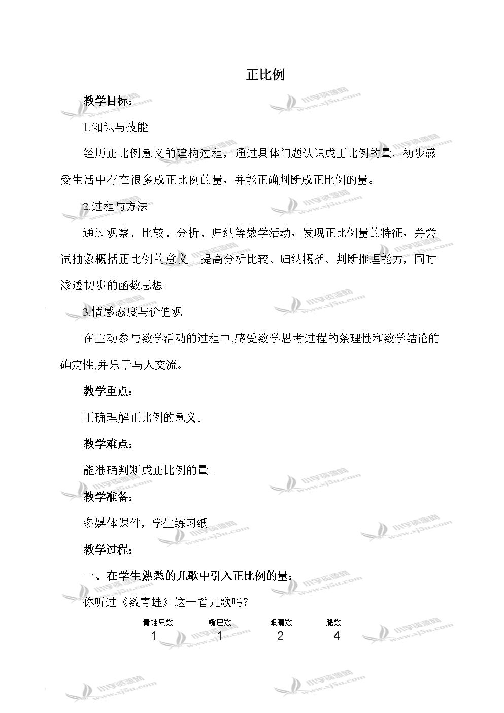 北师大小学数学六下《4.2正比例》word教案 (1).doc