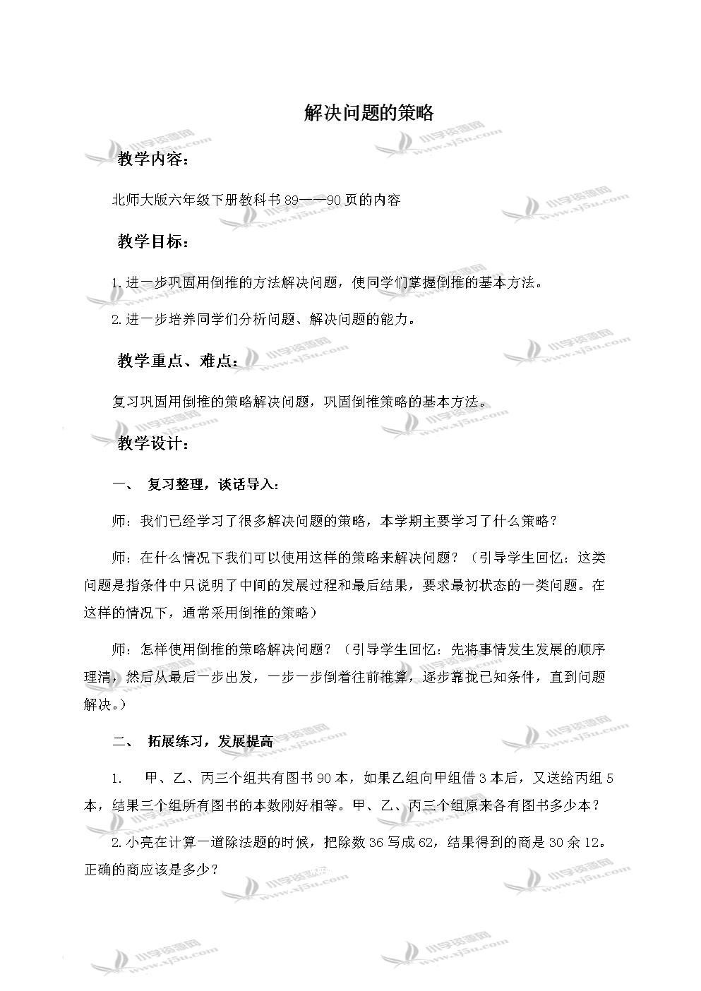 北师大小学数学六下《解决问题的策略》word教案 (2).doc