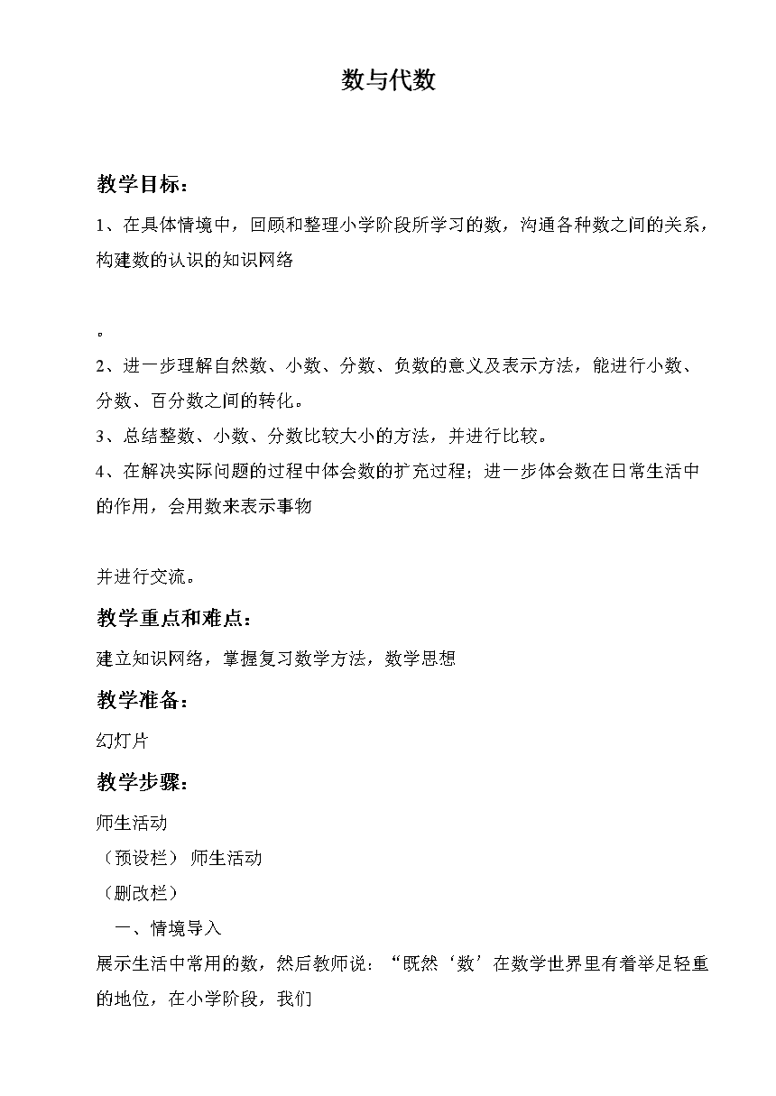 北师大小学数学六下《5数与代数》word教案.doc