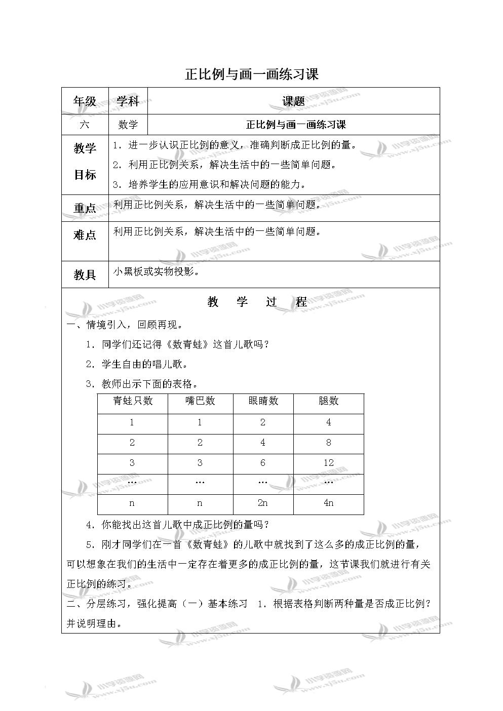 北师大小学数学六下《4.2正比例》word教案 (18).doc
