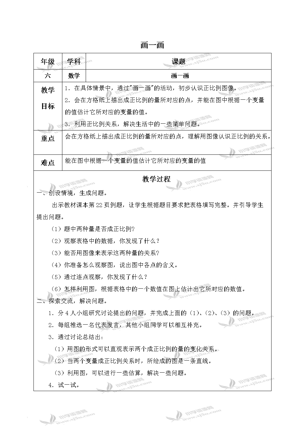 北师大小学数学六下《4.3画一画》word教案 (2).doc