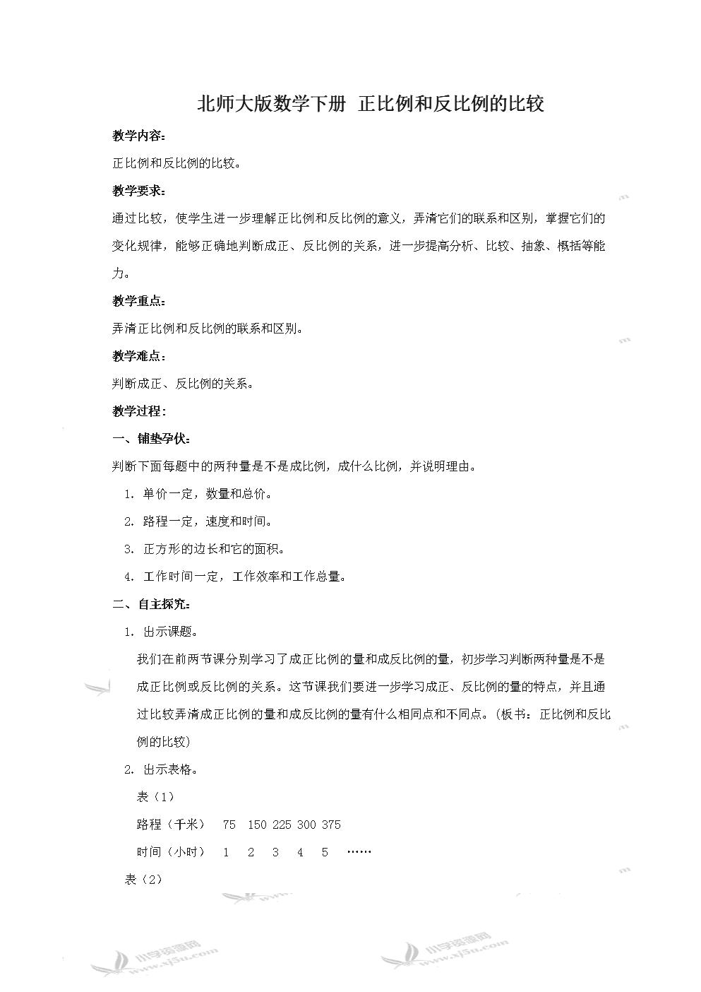 北师大小学数学六下《4.2正比例》word教案 (15).doc