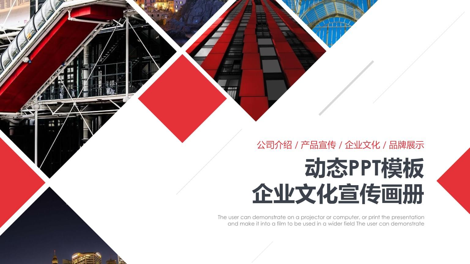 公司画册图片展示企业文化宣传PPT.pptx