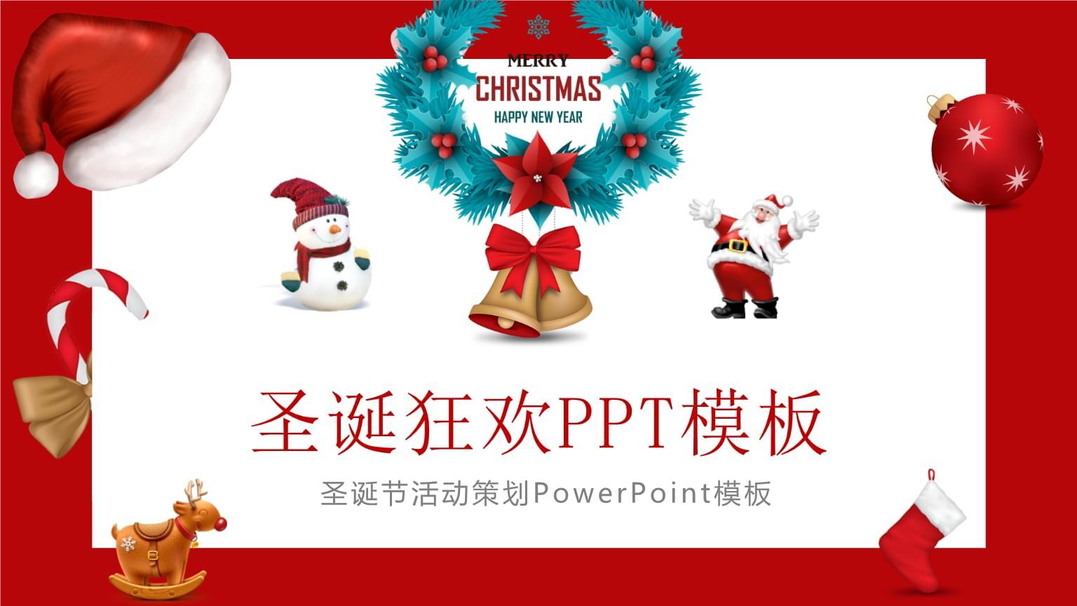 圣诞狂欢活动策划PPT模板.pptx