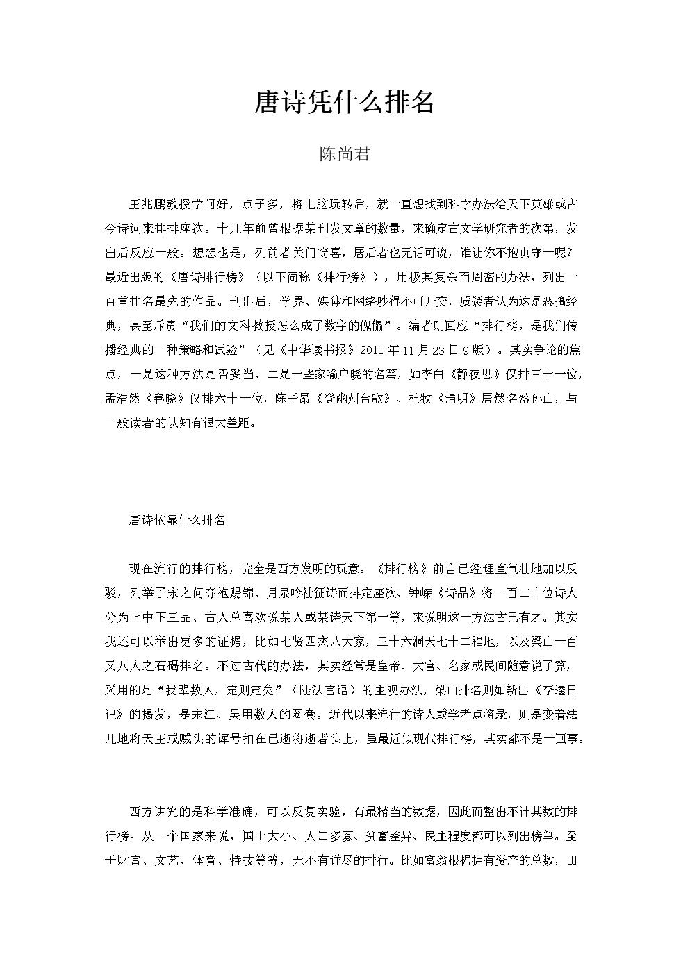 建设具有现代意义的中国文体学.docx