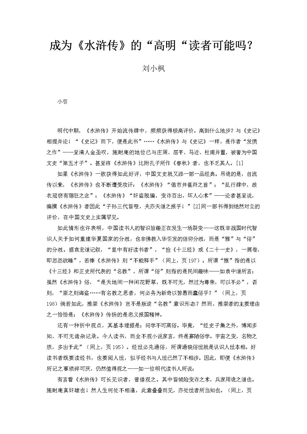 """《水浒传》的""""高明""""读者.docx"""