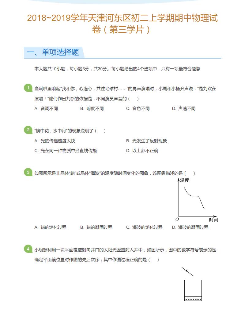 2018-2019学年天津市河东区初二上学期期中考试试题及答案  PDF.pdf