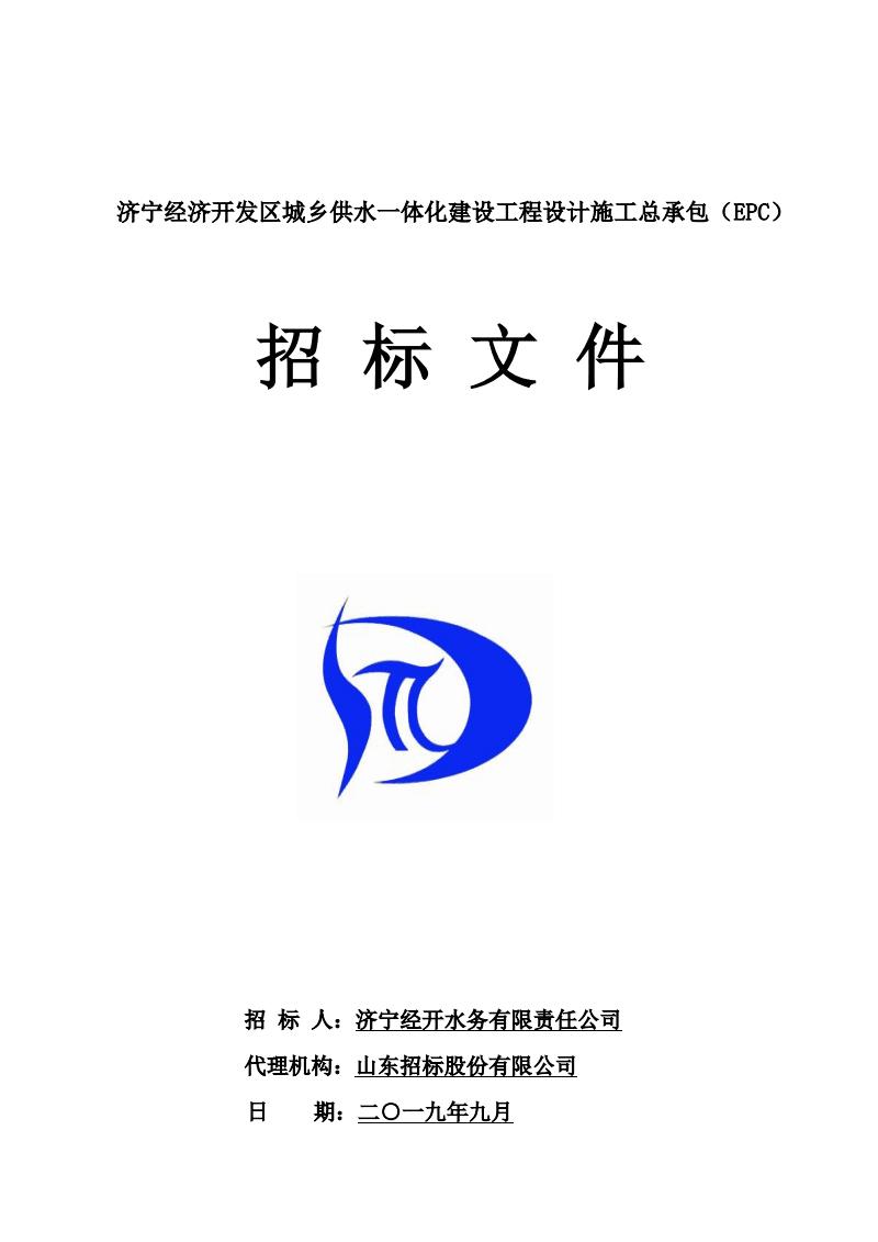 济宁经济开发区城乡供水一体化建设工程设计施工总承包(EPC)招标文件.pdf