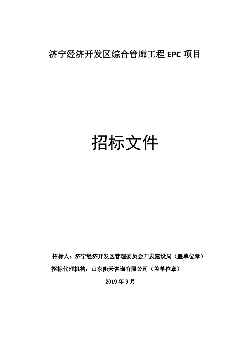 济宁经济开发区综合管廊工程EPC项目招标文件.pdf