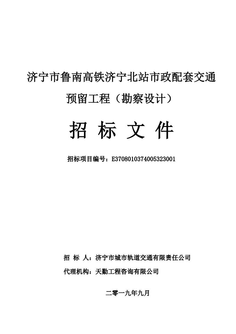 济宁市鲁南高铁济宁北站市政配套交通预留工程(勘察设计)招标.pdf