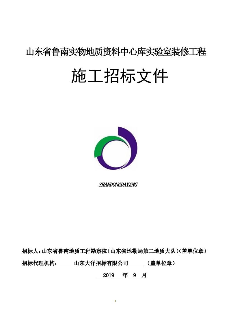 山东省鲁南实物地质资料中心库实验室装修工程招标文件.pdf