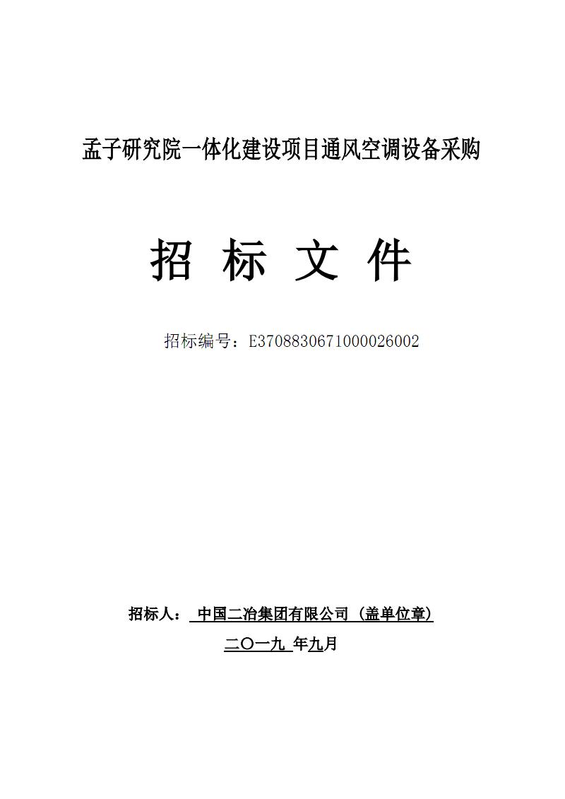 孟子研究院一体化建设项目通风空调设备采购招标文件.pdf