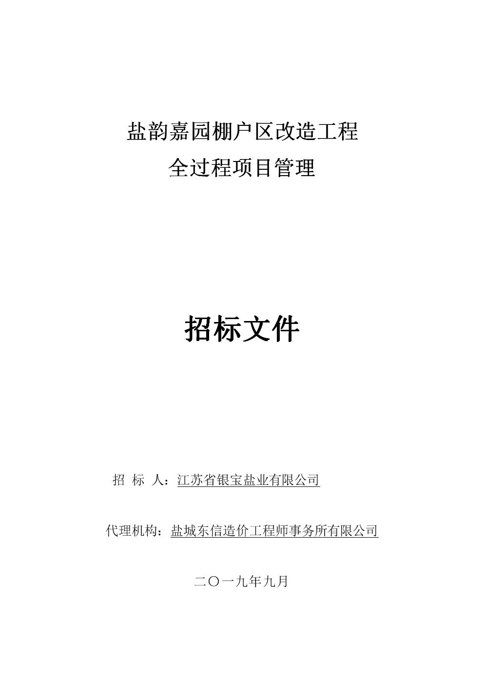 盐韵嘉园棚户区改造工程全过程项目管理招标文件.doc