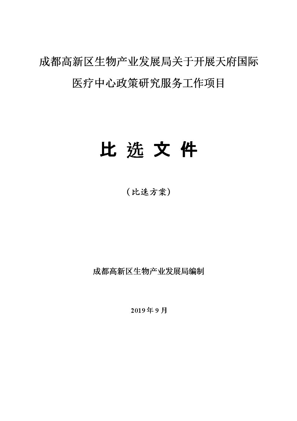 天府国际医疗中心政策研究服务工作项目比选文件.docx