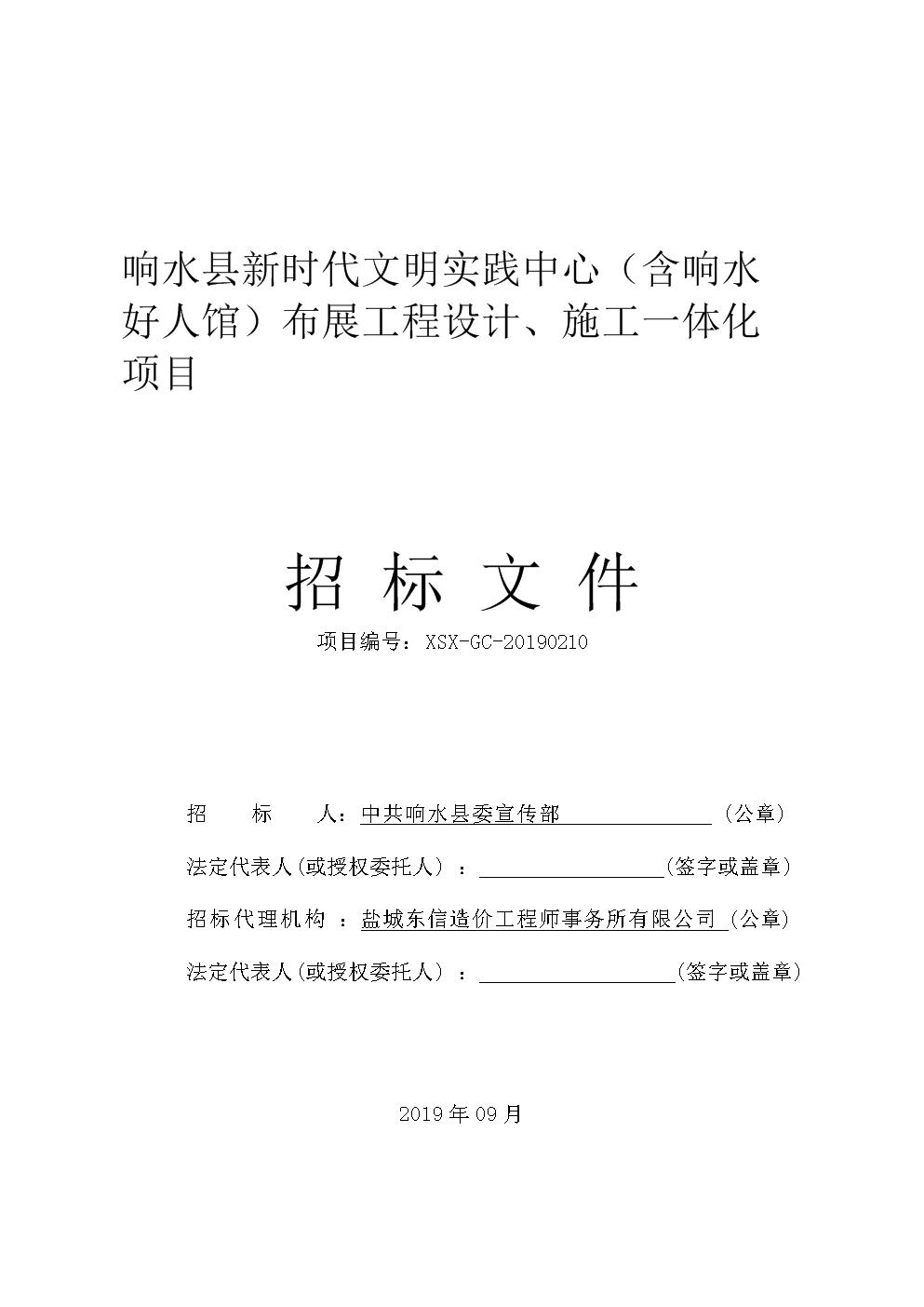 响水县新时代文明实践中心(含响水好人馆)布展工程设计、施工一体化项目招标文件.doc