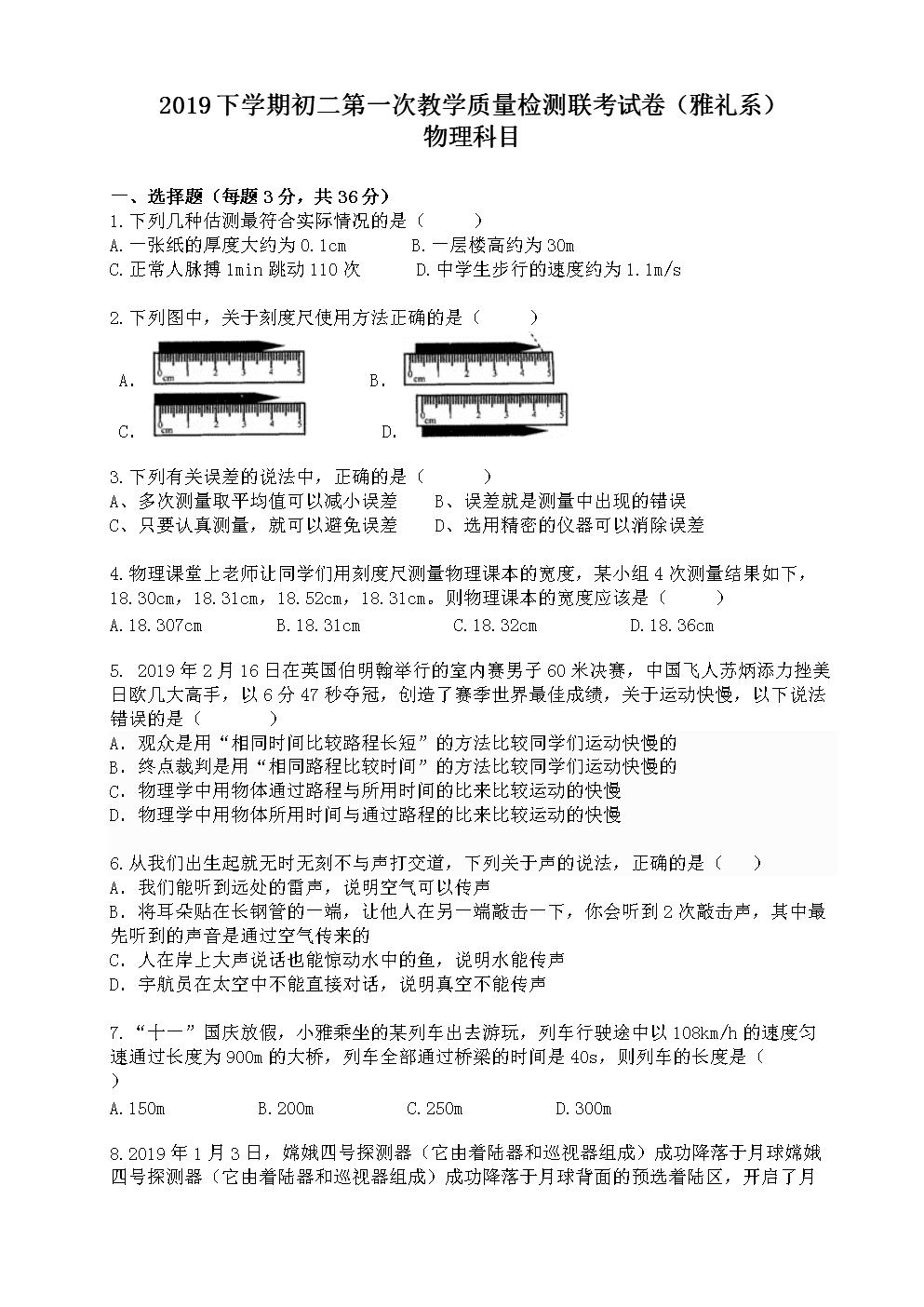 2019年10月湖南长沙中雅初二上册第一次月考+答案.docx