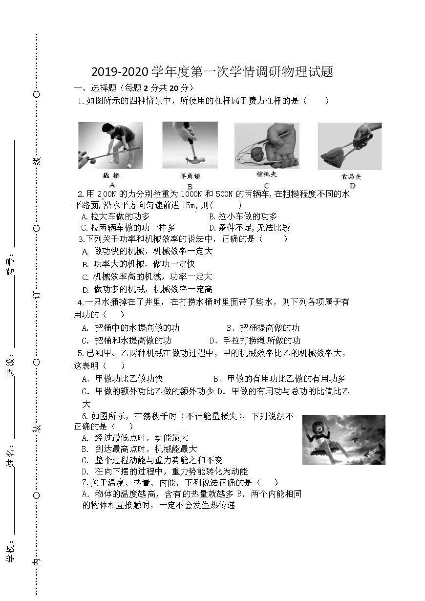 江苏省徐州市沛县2020届九年级上学期第一次月考物理试题.docx