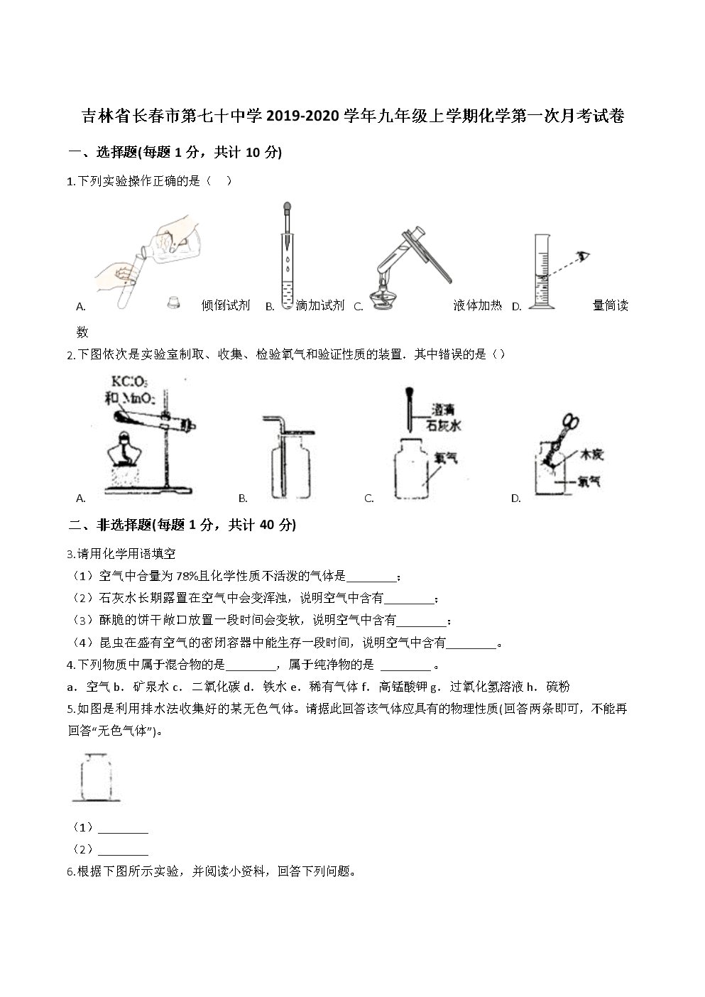 吉林省长春市第七十中学2019-2020学年九年级上学期化学第一次月考试卷(解析版).docx