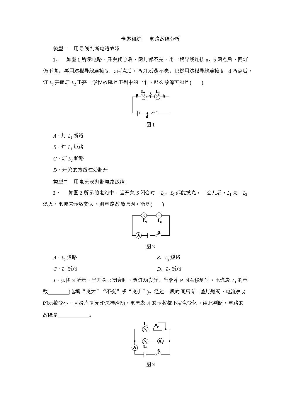 人教版九年级物理全册专题训练  电路故障分析.docx