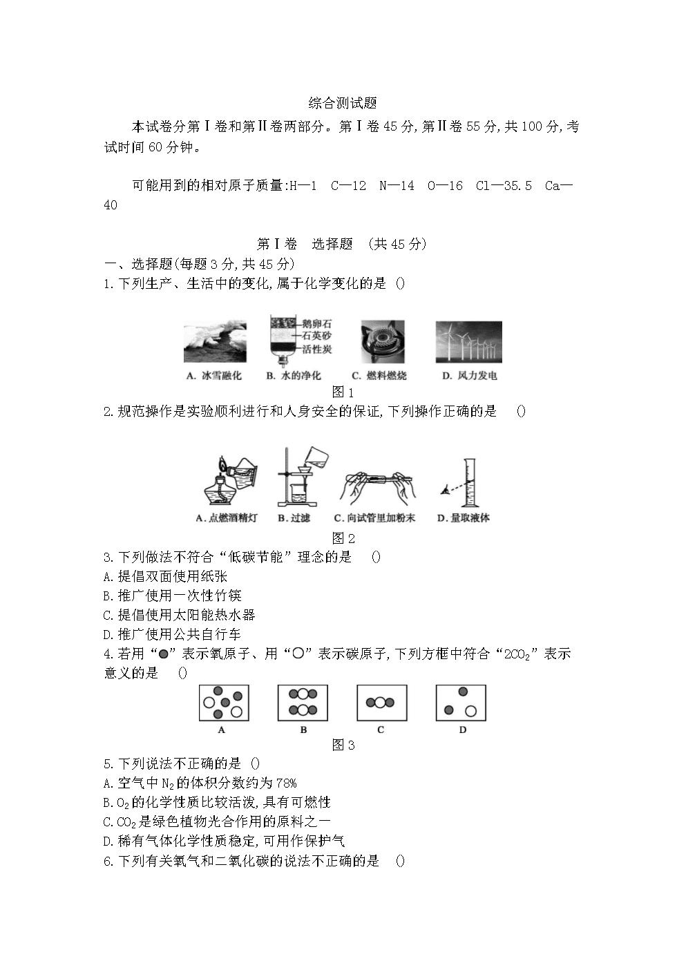 人教版九年级化学上册全册综合测试题.doc