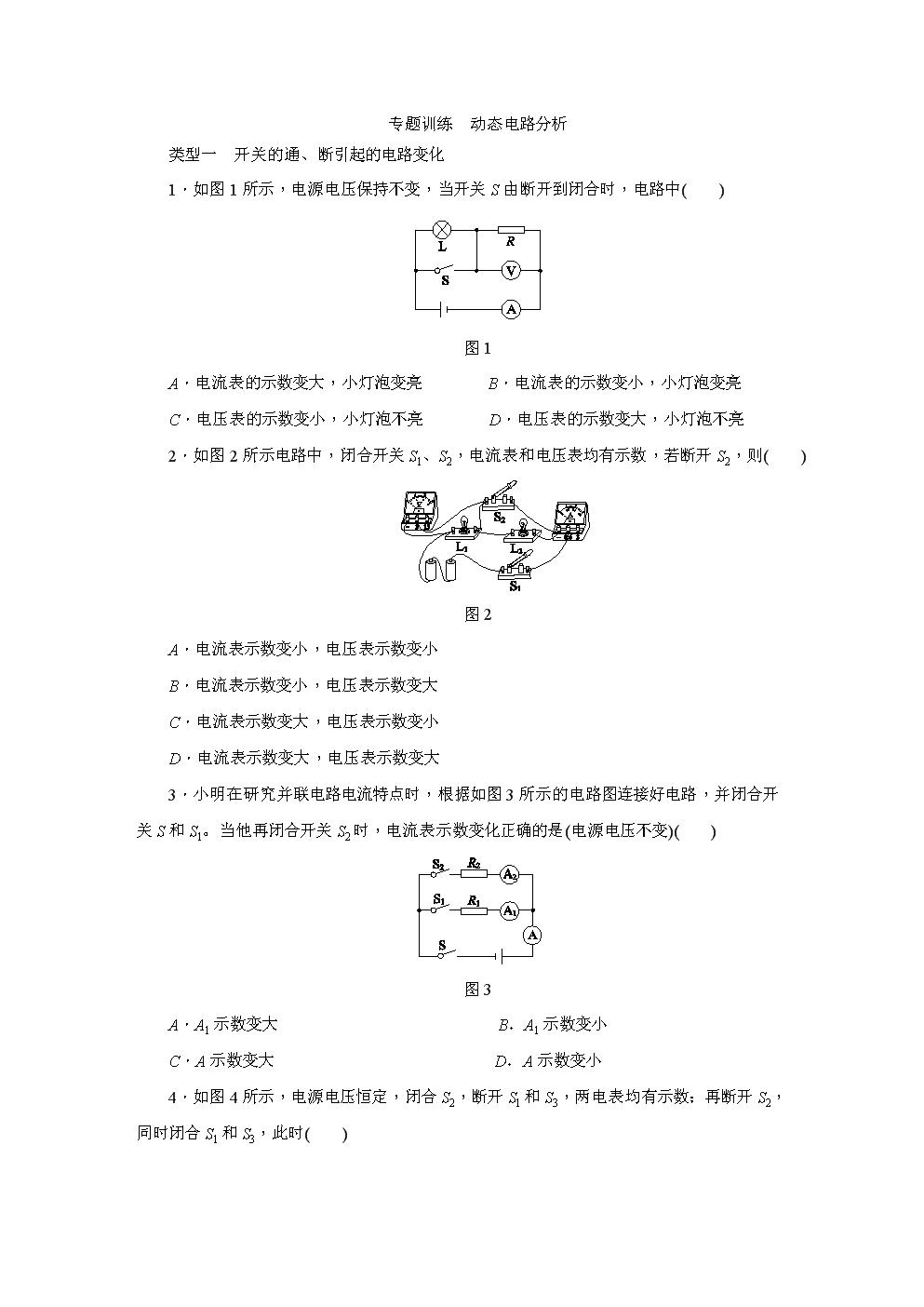 人教版九年级物理全册专题训练 动态电路分析.docx