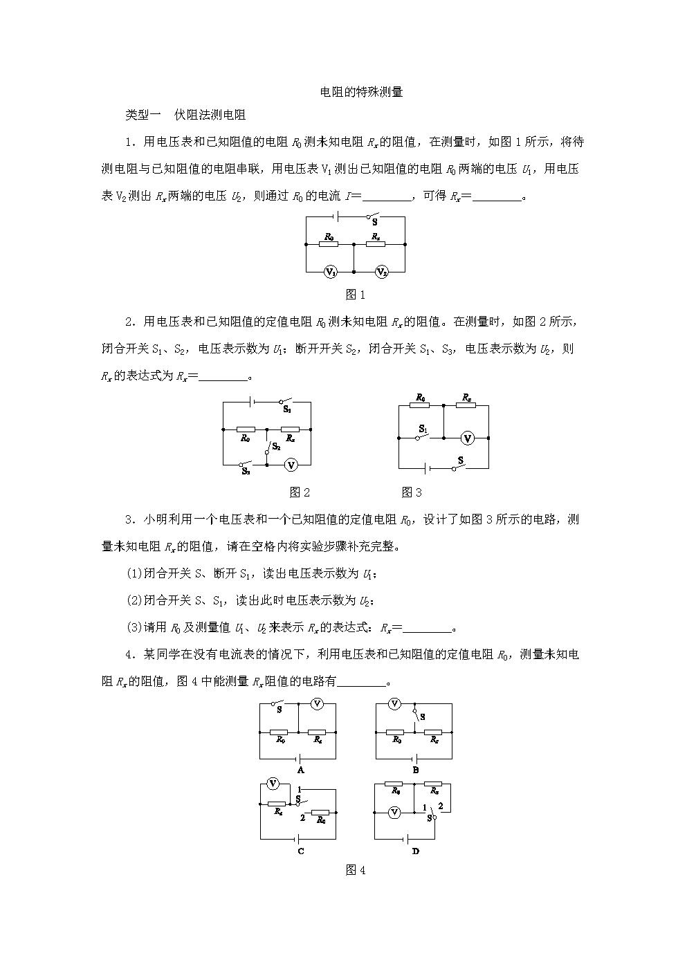 人教版九年级物理全册专题训练:电阻的特殊测量.docx