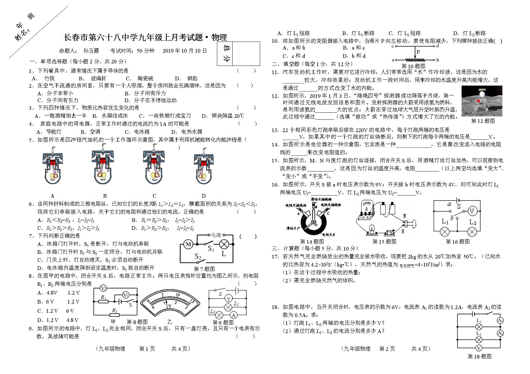 长春市68中学九年第一次物理月考题及答案.docx