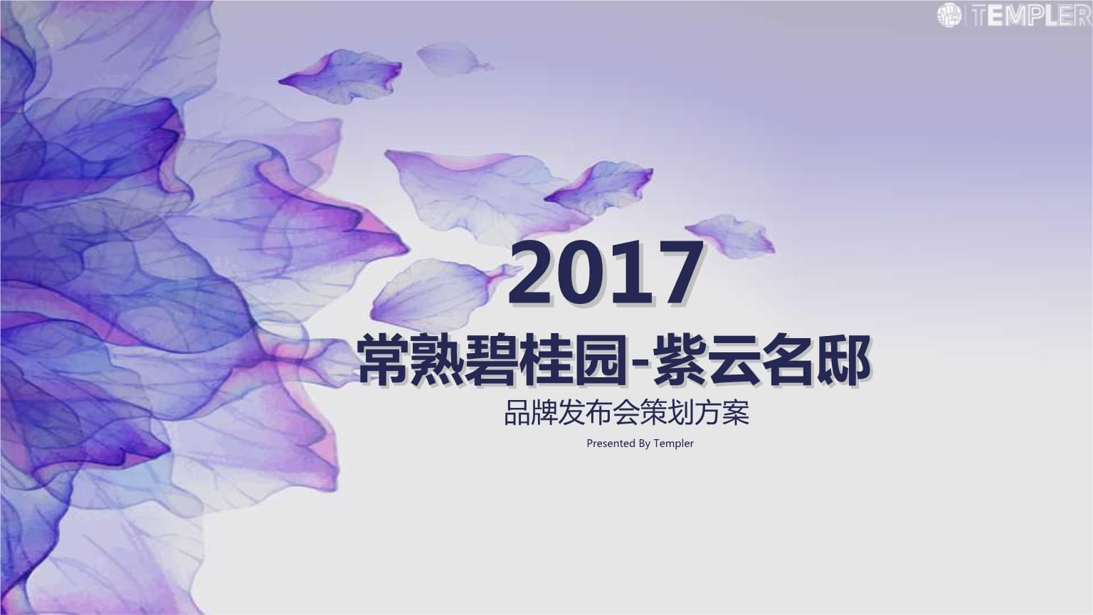 2017碧桂园紫云名邸品牌发布会策划方案.pptx