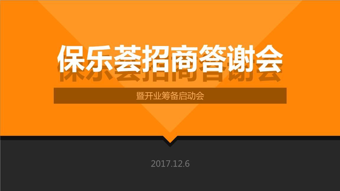 保乐荟招商答谢会暨开业筹备启动会策划案.pptx