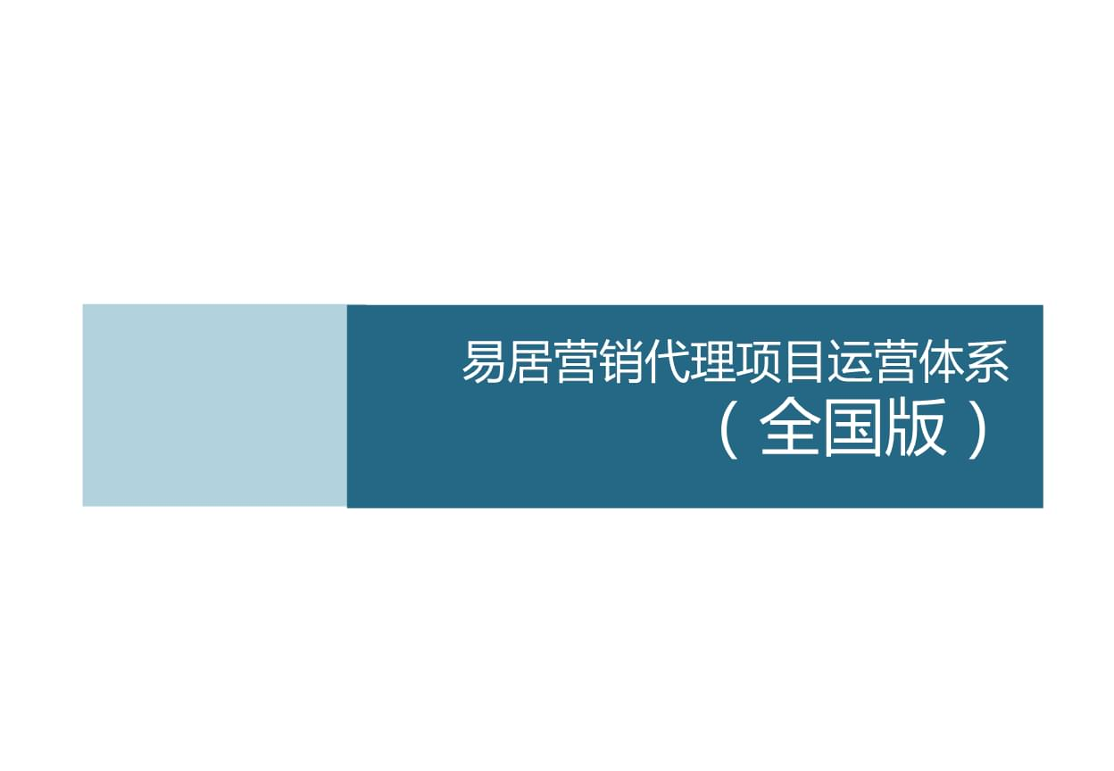 总则-易居营销代理项目运营体系0109.ppt